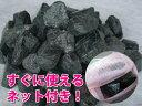 トルマリン鉱石(4〜6cm前後)3kg 【すぐに使えるネット付き】【原石】【ショールトルマリン】【アルカリイオン】【遠…