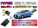 トヨタ アクア (AQUA)プッシュスタート車のみ(10系)平成24年1月〜VIPERのリモコンやiPhoneで操作可能DEI CAN−BUSスマートキー連動…