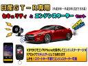 日産GTR(R35系:サッチャム対応)平成20年1月から平成25年11月VIPERのリモコンやiPhoneで操作可能DEI CAN−BUSスマートキー連動セキュ...