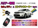 トヨタ ハリアー(HARRIER)(ZSU65/AVU65型 60系)平成25年12月〜VIPERのリモコンやiPhoneで操作可能DEI CAN−BUSスマートキー連動セ…