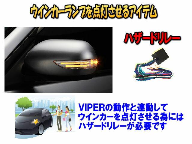 【ハザードリレー】セキュリティを使った時にウインカーを光らせたいならコレライトフラッシュ配線で使います