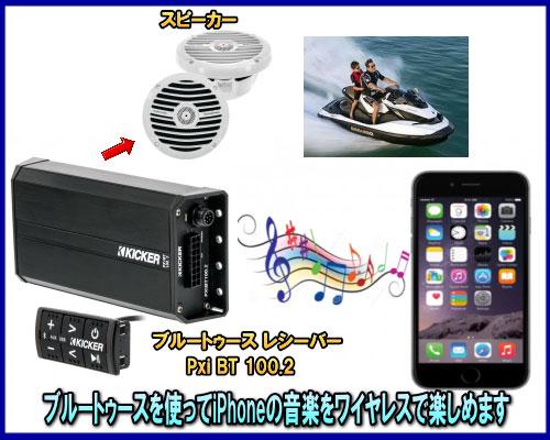 マリンジェットでスマホの音楽を鳴らすならこのオーディオ セット防水仕様のブルートゥース レシーバーKICKER PXIBT100.2防水スピーカーROCKFORD RM0652B