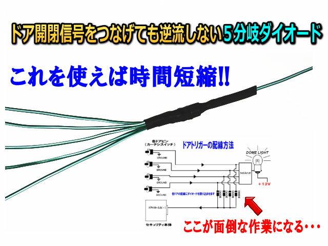 VIPERの取付で活躍ドアトリガー配線で使用5分岐 ダイオード作業時間 大幅短縮【 DIODE 】