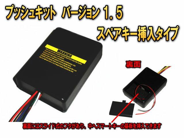 プッシュキットバージョン1.5【スペアキー必要タイプ】プッシュスタート車でエンジンスターターを取り付けるならコレしかありません!!エンジンスターター取付キット