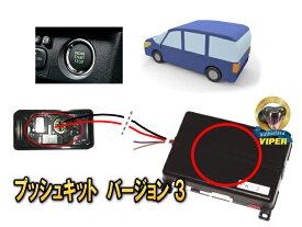 配線が簡単になったプッシュキットバージョン3【スペアキー必要タイプ】プッシュスタート車でエンジンスターターを取り付けるならコレしかありません!!エンジンスターター取付キット