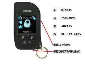 VIPER5906/5904/5704/5902で使用できるカラー液晶リモコン追加リモコンとしていかがでしょうか?7944Vの後継機【7945V】