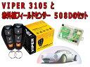 VIPER バイパー 3105V【VIPER350HVの後継機種】【エンジンスターター無モデル】とDEI 508Dフィールドセンサー【赤外線センサー】のセット