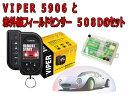 液晶リモコンが超便利!VIPER/バイパー 5906Vとフィールドセンサー508Dのセット【エンジンスターター内蔵モデル】