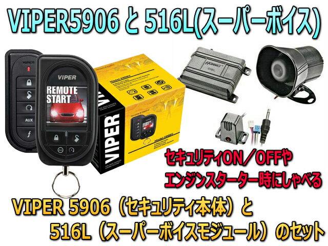 カラー液晶リモコンが超便利!【エンジンスターターもしゃべる】VIPER/バイパー5906Vとスーパーボイスモジュール516Lのセット