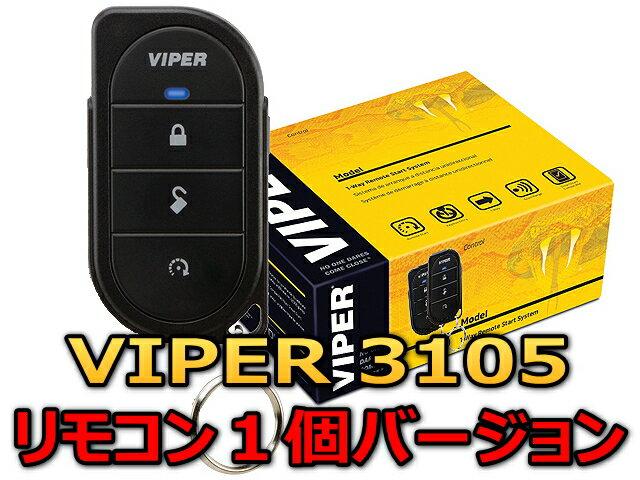 VIPER バイパー 3105V【VIPER350HVの後継機種】【VIPER3400に近い性能】【エンジンスターター無しモデル】セキュリティの初心者モデル低価格のリモコン1個バージョンリレーアタック対策
