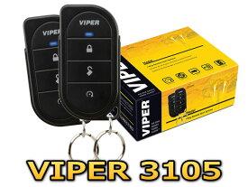 防犯効果抜群 VIPER3105V【VIPER350HVの後継機種】【VIPER3000よりも安く】【エンジンスターター無しモデル】セキュリティの初心者モデル【バイパー 3105V】防犯アラームリレーアタック対策