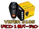 VIPER バイパー 3105V【VIPER350HVの後継機種】【VIPER3400に近い性能】【エンジンスターター無しモデル】セキュリティの初心者モデル…