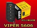 VIPER5606V初心者向けで安いバイパーセキュリティー液晶無しリモコン(1個)エンジンスターター付が嬉しい防犯と快適をアナタに窃盗か…