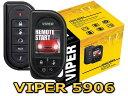 VIPER5906Vフルカラー液晶リモコンが見やすくて簡単!盗難から守るカー用品バイパー セキュリティーエンジンスターター内蔵これで無敵…