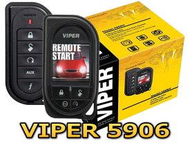VIPER5906Vフルカラー液晶リモコンが見やすくて簡単!盗難から守るカー用品バイパー セキュリティーエンジンスターター内蔵これで無敵かも?【VIPER 5906V】