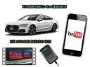アウディ(AUDI) A7 2020年式VISIT ELA-X1-PRO-4GBユーチューブ(YOUTUBE)アマゾンプライムのスマホ動画をカープレイ対応の車のモニター…