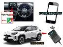 トヨタ(TOYOTA)ヤリスクロス(YARIS CROSS) 2021年式 MXP型VISIT ELA-X1-4GBユーチューブ(YOUTUBE)アマゾンプライムのスマホ動画をカー…