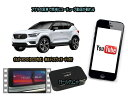 予約受付中ボルボ(VOLVO)XC402020年式VISIT ELA-X1-4GBユーチューブ(YOUTUBE)アマゾンプライムのスマホ動画をカープレイ対応の車のモニ…