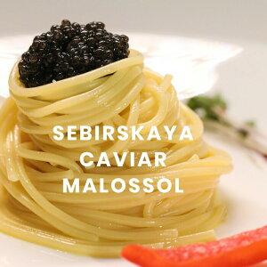 【シベリアンチョウザメの卵】高級 6年熟成ドイツ産純正 caviarフレッシュサイベリアンキャビア100g お取り寄せグルメ お洒落グルメ 贈り物 プレゼント 最高級キャビア 内祝 贈