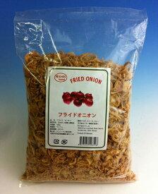 【業務用】フライドオニオン /Fried Onion/揚げたまねぎ/フライド オニオン/スパイス/香辛料/フライドオニオン500g×3個