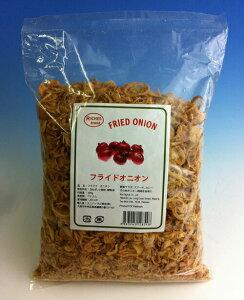 Fried Onion 揚げたまねぎ フライドオニオン スパイス 香辛料 業務用 フライドオニオン500g