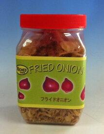 フライドオニオン /Fried Onion/揚げたまねぎ/フライド オニオン/スパイス/香辛料/フライドオニオン100g×24個☆