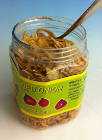 ☆フライドオニオン /Fried Onion/揚げたまねぎ/フライド オニオン/スパイス/香辛料/フライドオニオン100g×15個☆