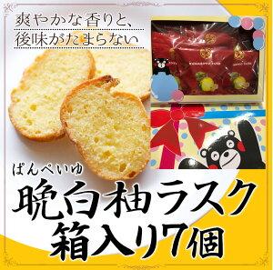 晩白柚ラスク 箱入り7個セット/送料無料