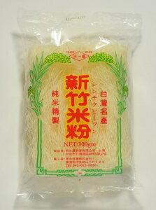 台湾産新竹ビーフン 300g量たっぷり美味しい