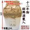 12年物紹興酒24L甕入り王宝和産