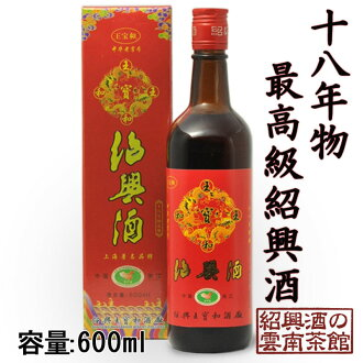 Best 18 years of Shaoxing Shaoxing class 600 ml 3 book set 10P01Sep13