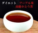 送料無料 プーアル茶極上品 本場雲南六大茶山産 プーアール茶とう茶 2012年産物3g×55個 中国茶 黒茶 熟茶 高級プーアル茶なのになんと…