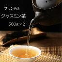 ジャスミン茶 業務用 本場福建省胡蝶マークジャスミン茶1キロ(500g×2袋) 業務用とたっぷり飲みたい方に あす楽 茶葉