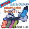 Riachild sheet bicycles bicycle child seat Raincover (for back child seat) 5 colors Chari cover UV cut UV cut rain cover head with support to be used for car seat