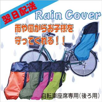 ' NEW ' 5 색/자전거 보호 장구 용 레인 카바/뒤 어린이 좌석 용/ママチャリカバー/UV 가기/PU/자외선 컷/피부에 좋은 소재/헤드 지원가 수/투명 클리어