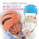【あす楽】77g超軽量 3色【赤ちゃん ヘルメット】赤ちゃん 転倒 頭 防止 保護 怪我 防止 衝撃緩和 防災 あかちゃん 頭…