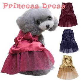 3カラー ペット【プリンセスドレス】犬服 ワンピース 上品 パーティードレス 可愛い リボン ワンちゃん 衣装 オシャレ ドッグ ウェア DOG PrincessDress 小物【※ネコポス可】