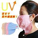 4カラー マスク UVカット【顔や首までしっかりカバー】花粉対策 日よけ 紫外線遮断 アウトドア フェイス マスク 日焼…