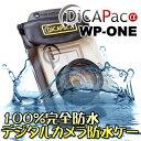 【JIS IPX8獲得】 デジタルカメラ 防水パック DiCAPac N/WP-ONE/ディカパック/デジカメ用防水ケース/防水カメラケース/デジカメ ケース/...
