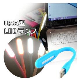 【ネコポス送無】USBタイプ【LEDランプ】角度調節可能 PC パソコン 点灯 読書灯 省エネ 照明 ミニライト 灯り デスクライト 軽量小型ランプ 携帯簡易 LED点灯 旅行 日用品 周辺機器