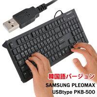 あす楽【並行輸入品】PKB-500【SAMSUNGPLEOMAX】カバー付きノートPC用韓国語版USB接続キーボードサンスン有線キーボードハングルバージョン快適静音耐水プレオマックス周辺機器