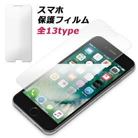 【スマホ フィルム】総集合 GALAXY Note iPhone GALAXY iPad Mini 液晶プロテクト 保護 フィルム スマートフォン SC-04G SC-05G sc-06d アイフォンギャラクシー・小物【※ネコポス対応】