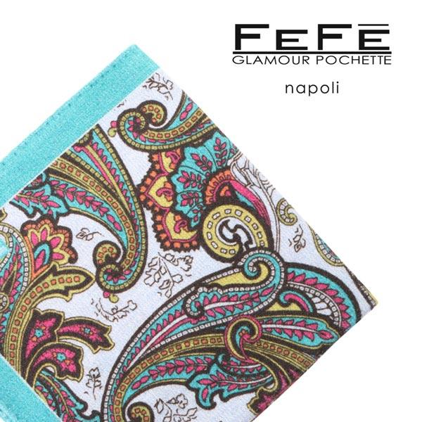 FEFE カシミヤ100% ペイズリー ポケットチーフ VLBCASH multicolored 14052【A14052】 フェフェグラマー