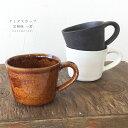 デミタスカップ 笠間焼 一窯 demitasse cup  コーヒーカップ