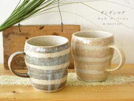 ダンダンマグ 美濃焼 チョコ/ベージュ マグカップ mug cup