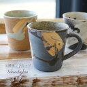マグカップ 窯元:高野陶房 笠間焼 作家もの お祝い ギフト 贈り物 マットな手作りマグ mug cup