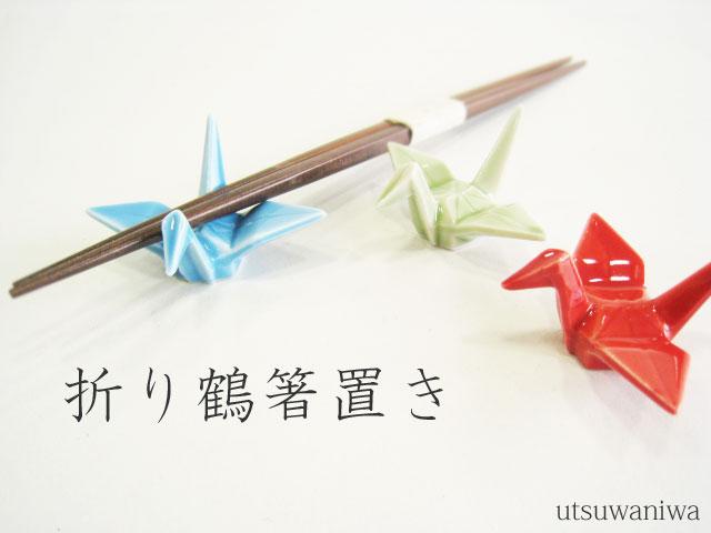 折り鶴箸置き 3色 和食器 生活雑貨 お正月雑貨
