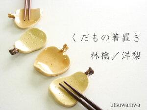 【くだもの箸置き 林檎/洋梨】和食器 箸置 果物雑貨/おしゃれ/贈物/小物/ギフト/お祝い/かわいい/生活雑貨