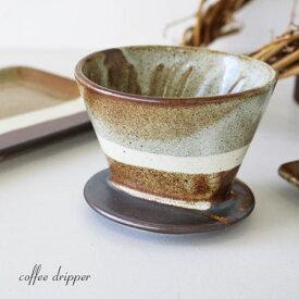 コーヒードリッパー ショコラシリーズ 珈琲ドリッパー ※カップ別売 美濃焼 磁器