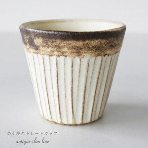 ストレートカップ アンティークスリムラインシリーズ 益子焼 フリーカップ おしゃれ 陶器 かわいい シンプル コップ 和 土物 和食器 カフェ コーヒーカップ お茶 湯呑み ゆのみ デ